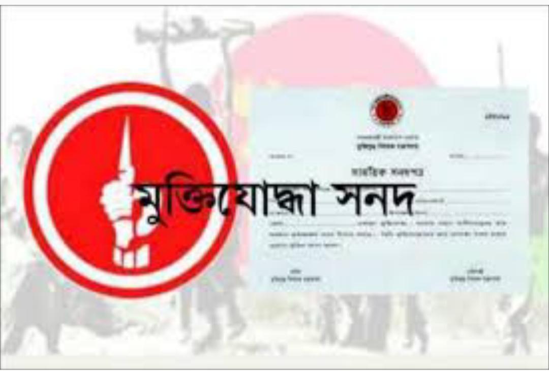 ৬০ সরকারি কর্মকর্তার মুক্তিযোদ্ধা সনদ বাতিল