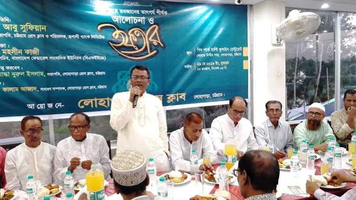 লোহাগাড়া প্রেসক্লাবের ইফতার মাহফিল অনুষ্ঠিত